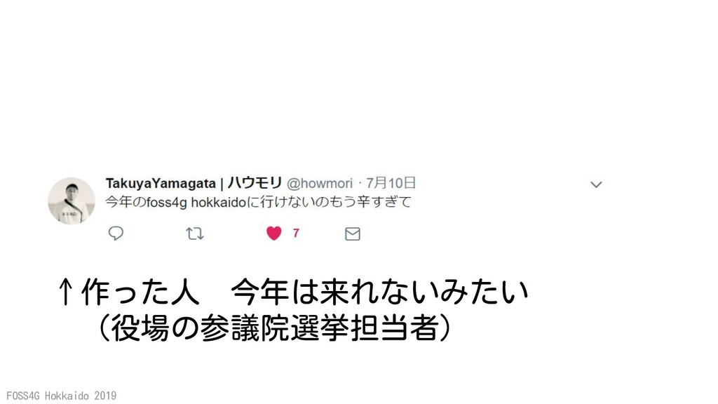 FOSS4G Hokkaido 2019 ↑作った人 今年は来れないみたい  (役場の参議院選...