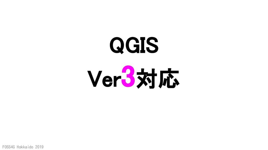 FOSS4G Hokkaido 2019 QGIS Ver3対応