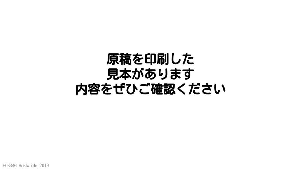FOSS4G Hokkaido 2019 原稿を印刷した 見本があります 内容をぜひご確認くだ...