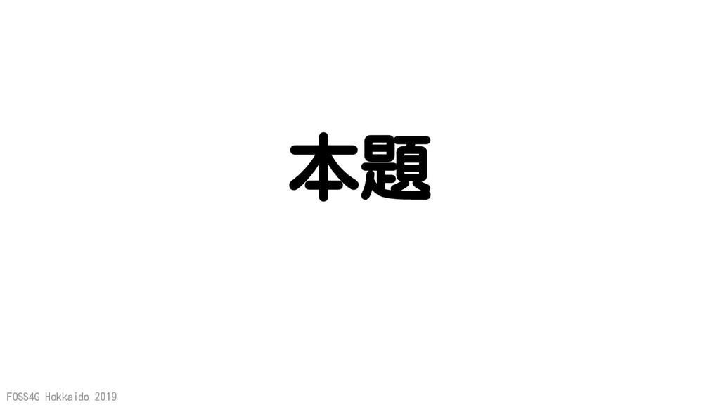 FOSS4G Hokkaido 2019 本題