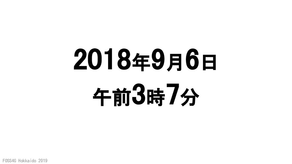 FOSS4G Hokkaido 2019 2018年9月6日 午前3時7分