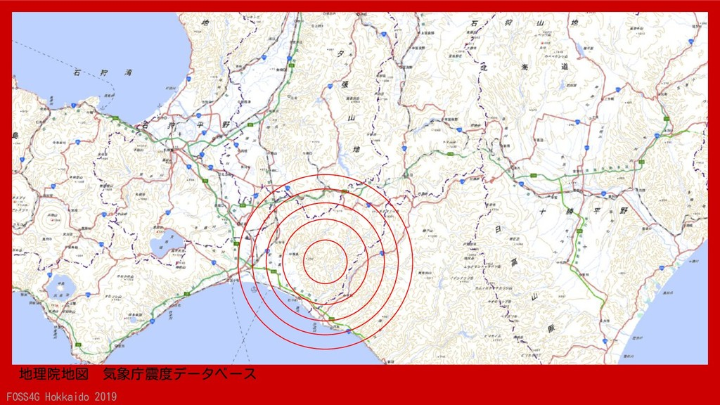 FOSS4G Hokkaido 2019 地理院地図 気象庁震度データベース