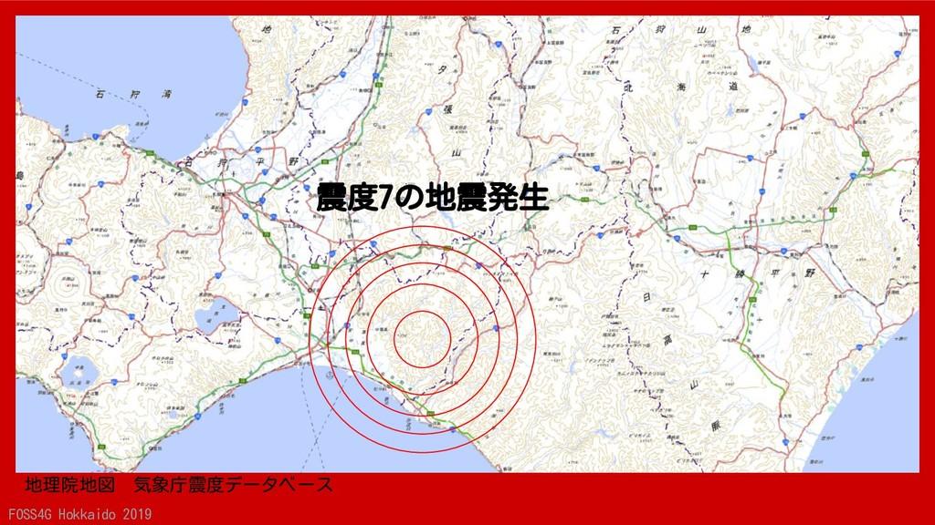 FOSS4G Hokkaido 2019 地理院地図 気象庁震度データベース 震度7の地震発生