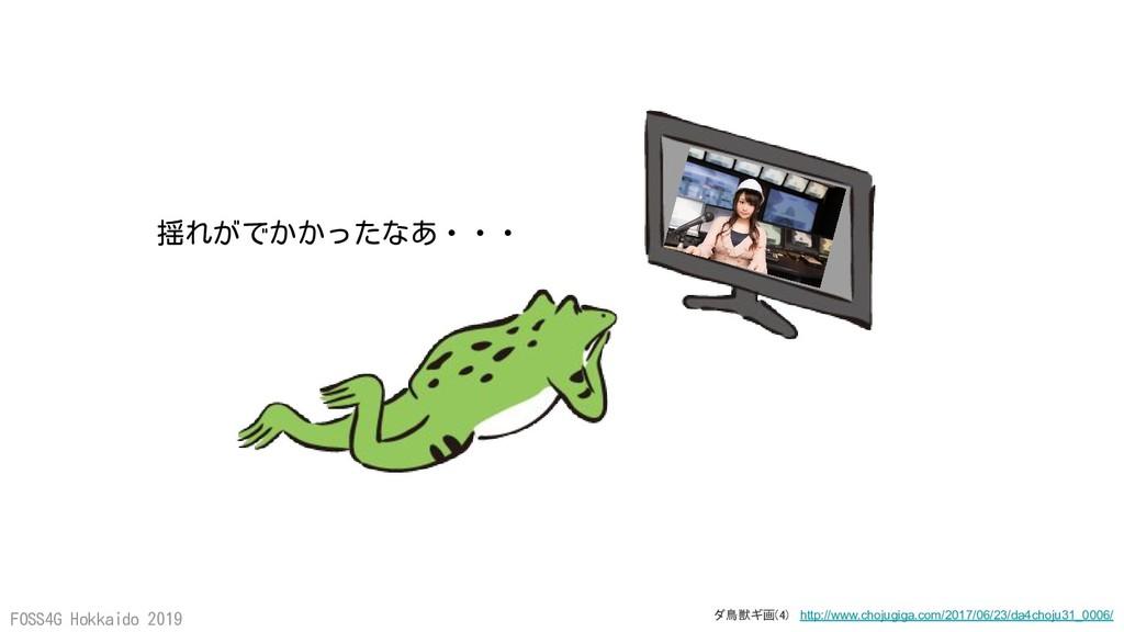 FOSS4G Hokkaido 2019 ダ鳥獣ギ画(4)  http://www.choju...