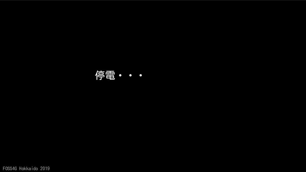 FOSS4G Hokkaido 2019 停電・・・