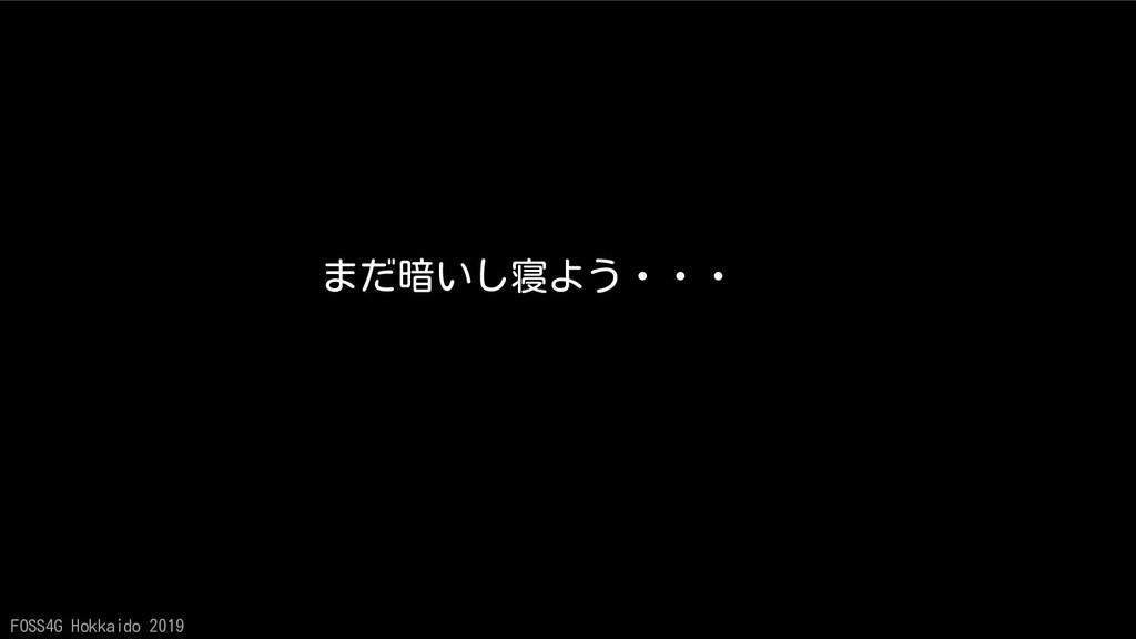 FOSS4G Hokkaido 2019 まだ暗いし寝よう・・・