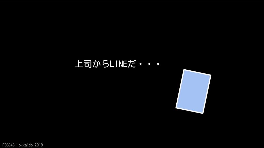 FOSS4G Hokkaido 2019 上司からLINEだ・・・