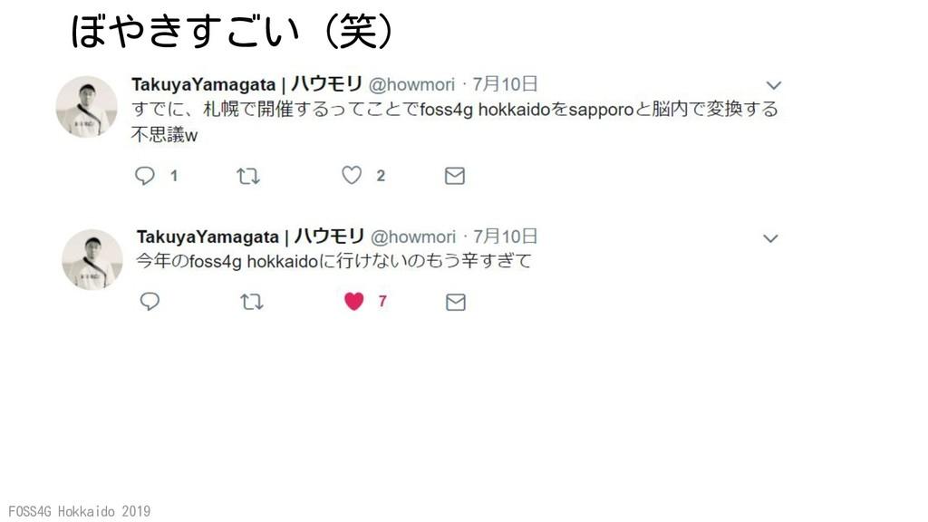 FOSS4G Hokkaido 2019 ぼやきすごい(笑)