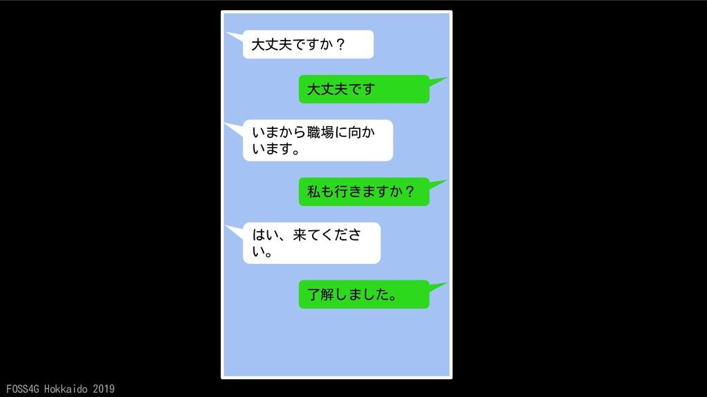 FOSS4G Hokkaido 2019 大丈夫です 大丈夫ですか? いまから職場に向か いま...