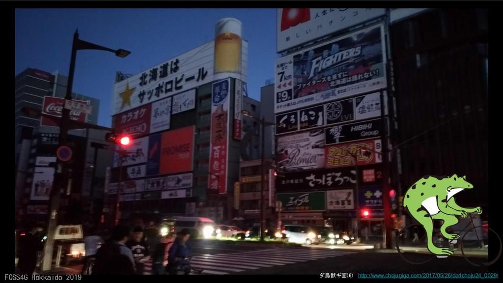 FOSS4G Hokkaido 2019 ダ鳥獣ギ画(6)  http://www.choju...