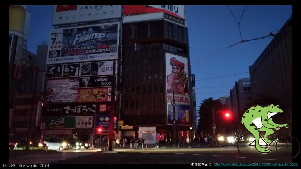 FOSS4G Hokkaido 2019 ダ鳥獣ギ画(7)  http://www.choju...