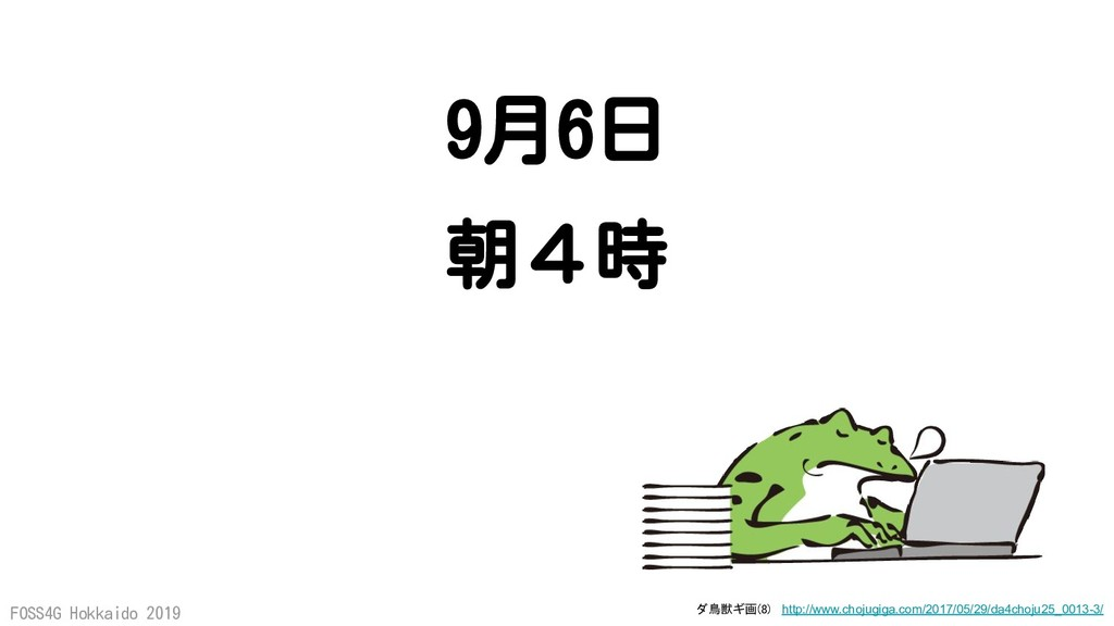 FOSS4G Hokkaido 2019 朝4時 9月6日 ダ鳥獣ギ画(8)  http://...