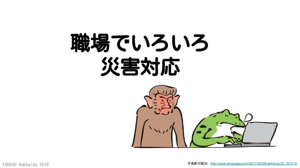 FOSS4G Hokkaido 2019 職場でいろいろ 災害対応 ダ鳥獣ギ画(9)  htt...
