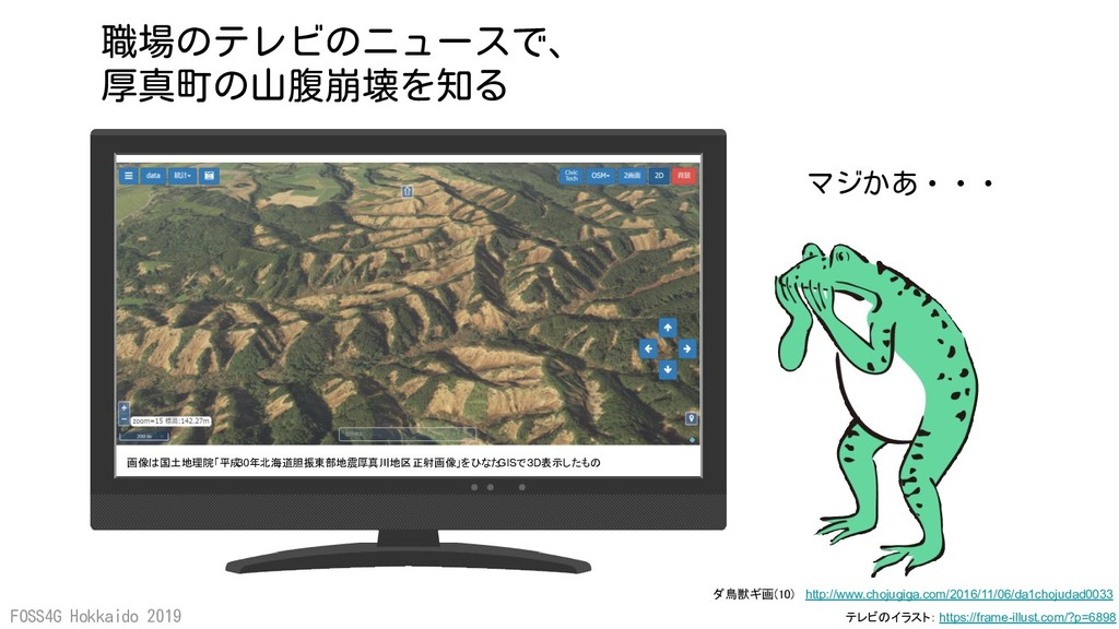 FOSS4G Hokkaido 2019 ダ鳥獣ギ画(10)  http://www.choj...