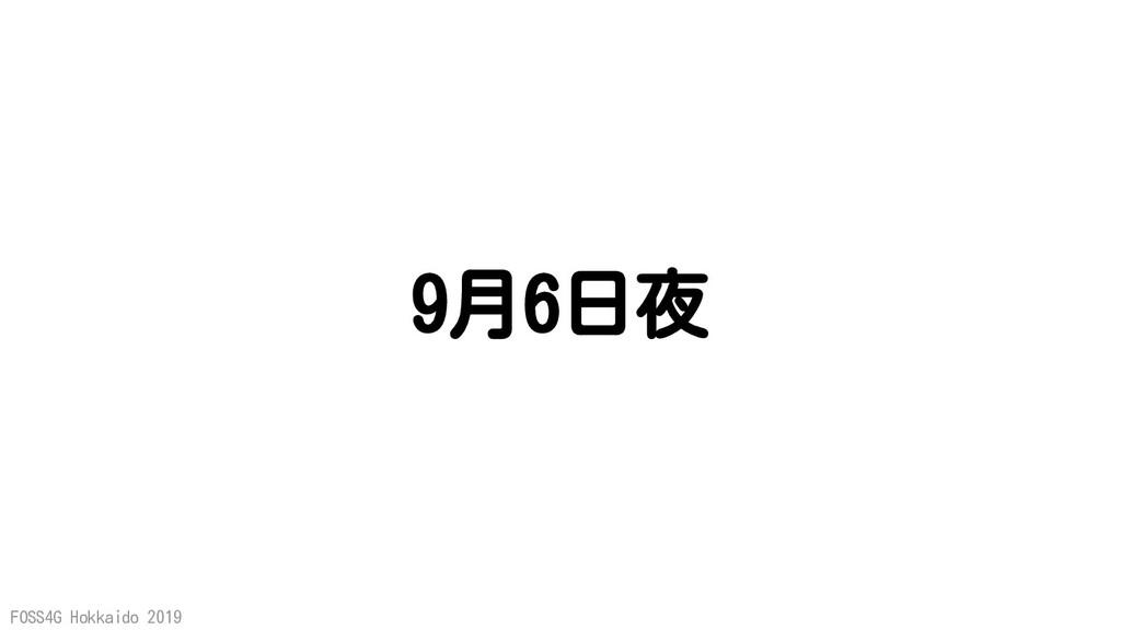 FOSS4G Hokkaido 2019 9月6日夜