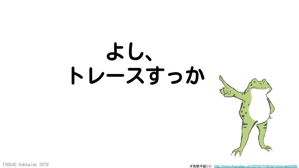 FOSS4G Hokkaido 2019 よし、 トレースすっか ダ鳥獣ギ画(11)  htt...
