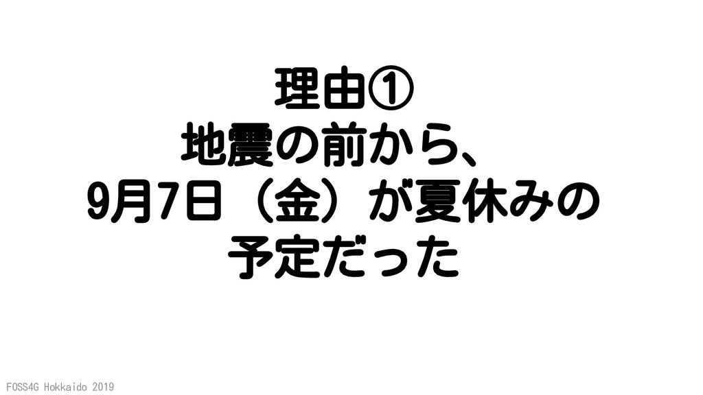 FOSS4G Hokkaido 2019 理由① 地震の前から、 9月7日(金)が夏休みの 予...