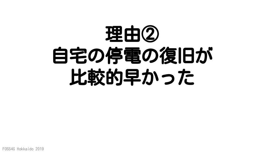 FOSS4G Hokkaido 2019 理由② 自宅の停電の復旧が 比較的早かった