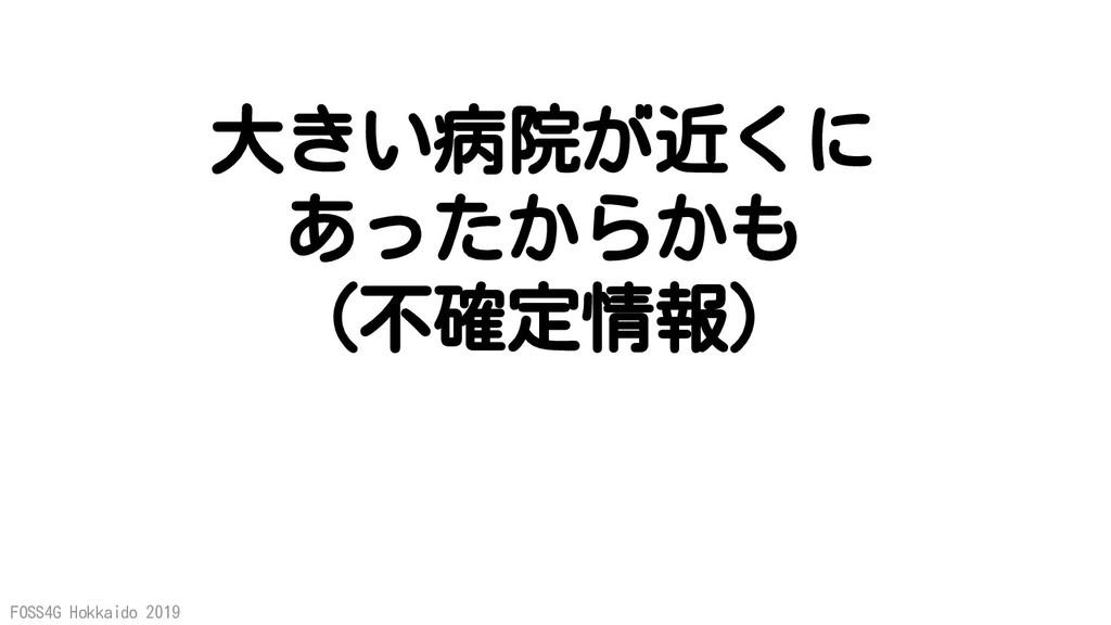 FOSS4G Hokkaido 2019 大きい病院が近くに あったからかも (不確定情報)