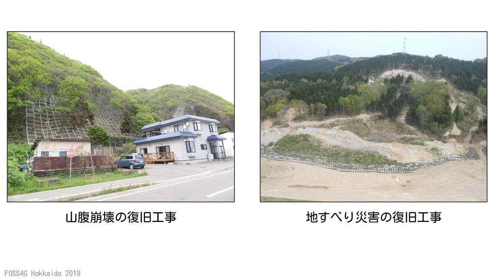 FOSS4G Hokkaido 2019 山腹崩壊の復旧工事 地すべり災害の復旧工事