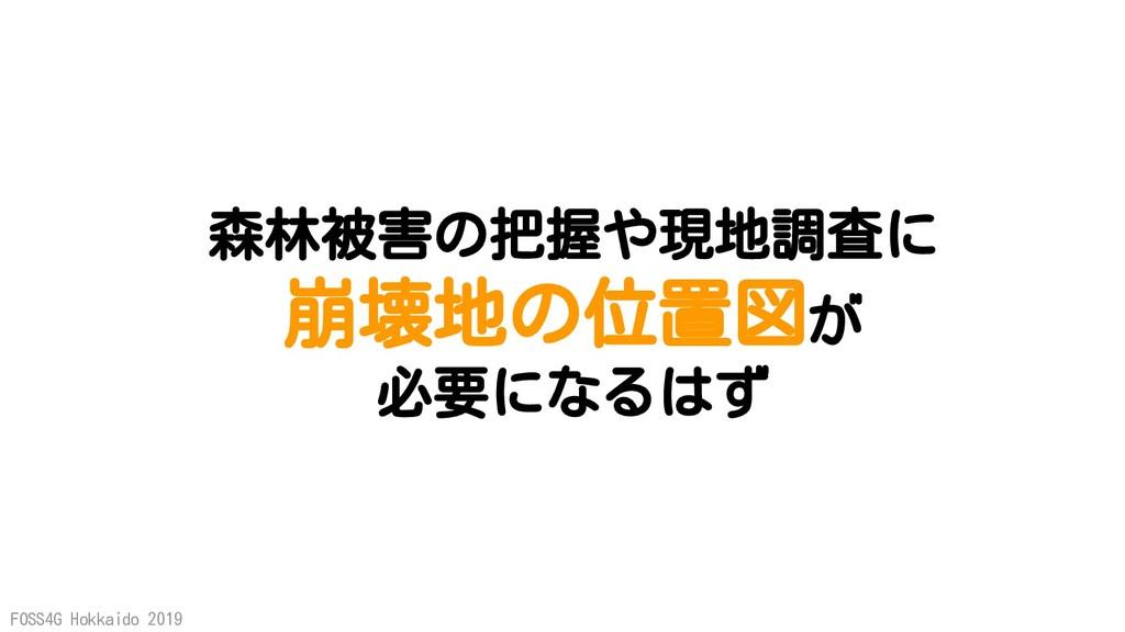 FOSS4G Hokkaido 2019 森林被害の把握や現地調査に 崩壊地の位置図が 必要に...