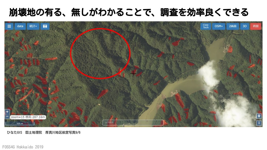FOSS4G Hokkaido 2019 ひなたGIS 国土地理院 厚真川地区航空写真9/6 ...