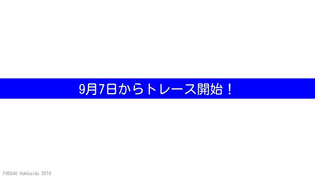 FOSS4G Hokkaido 2019 9月7日からトレース開始!