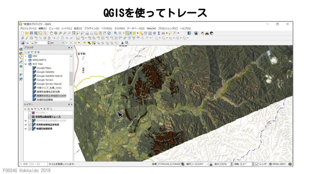 FOSS4G Hokkaido 2019 QGISを使ってトレース