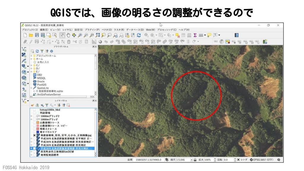 FOSS4G Hokkaido 2019 QGISでは、画像の明るさの調整ができるので