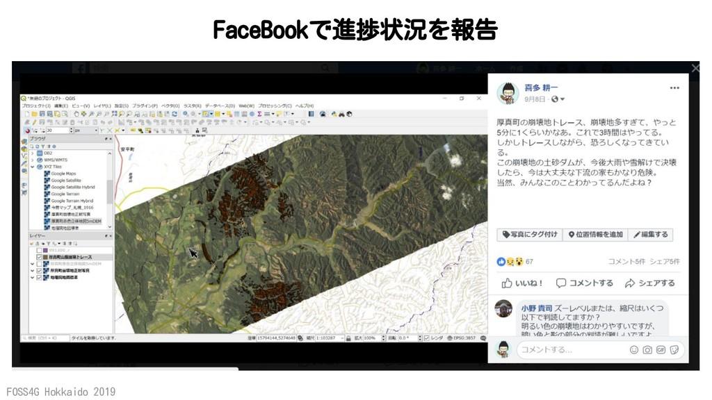 FOSS4G Hokkaido 2019 FaceBookで進捗状況を報告