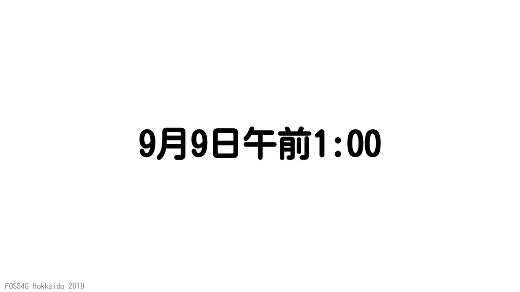 FOSS4G Hokkaido 2019 9月9日午前1:00