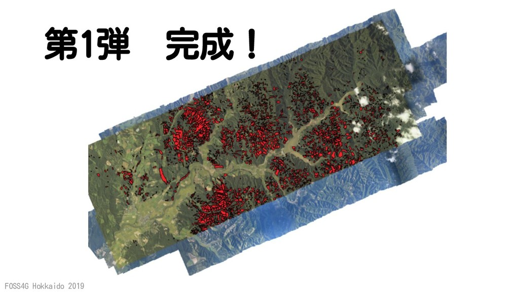 FOSS4G Hokkaido 2019 第1弾 完成!