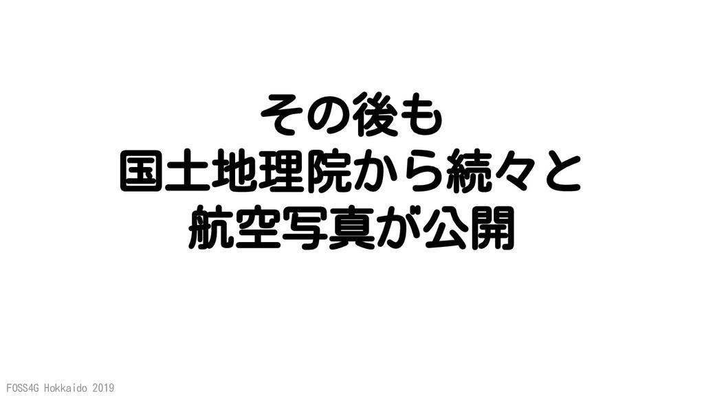FOSS4G Hokkaido 2019 その後も 国土地理院から続々と 航空写真が公開