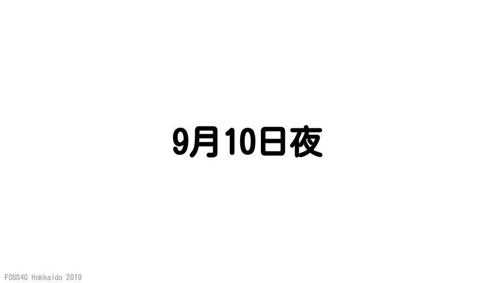 FOSS4G Hokkaido 2019 9月10日夜