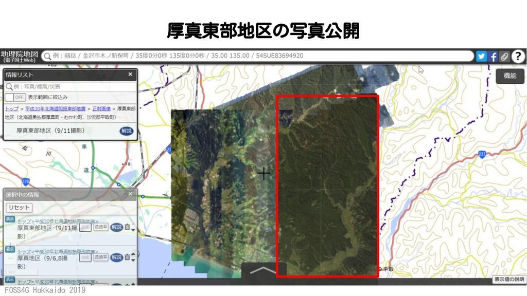 FOSS4G Hokkaido 2019 厚真東部地区の写真公開