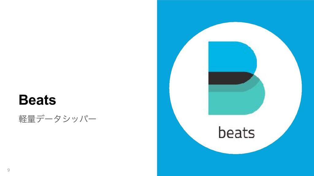 ܰྔσʔλγούʔ 9 Beats