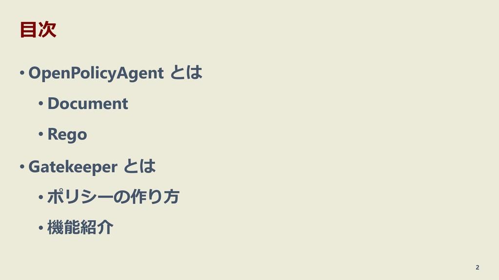 目次 • OpenPolicyAgent とは • Document • Rego • Gat...