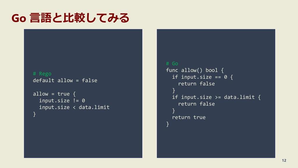 Go 言語と比較してみる 12 # Rego default allow = false al...
