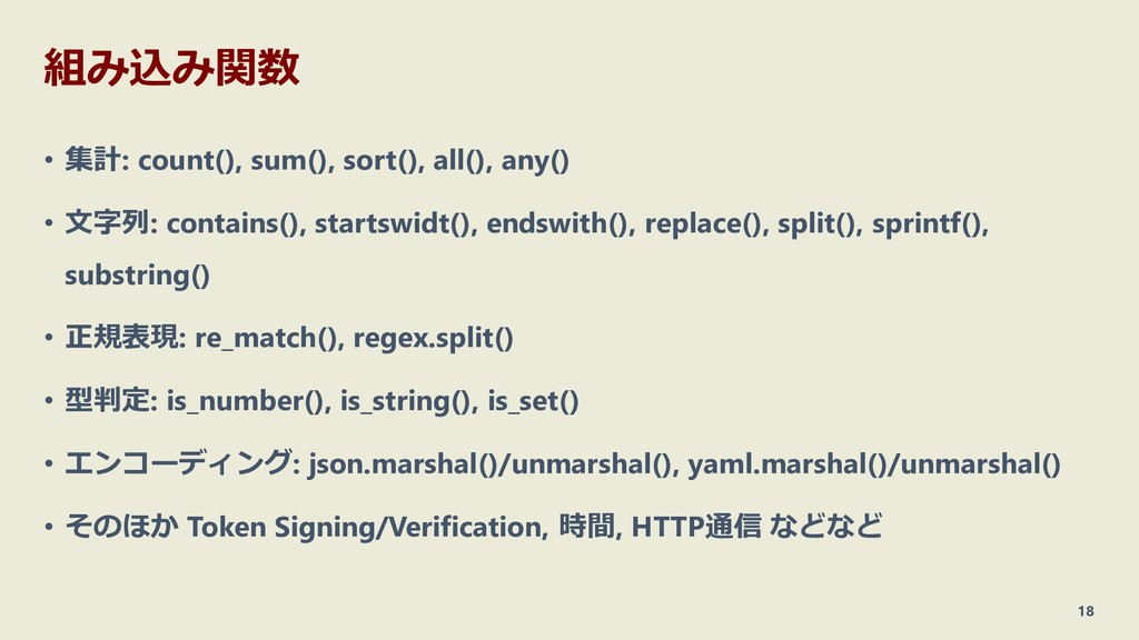 組み込み関数 • 集計: count(), sum(), sort(), all(), any...
