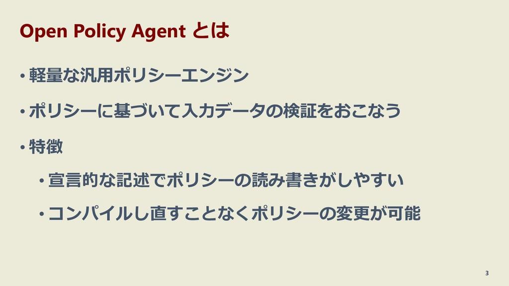 Open Policy Agent とは • 軽量な汎用ポリシーエンジン • ポリシーに基づい...