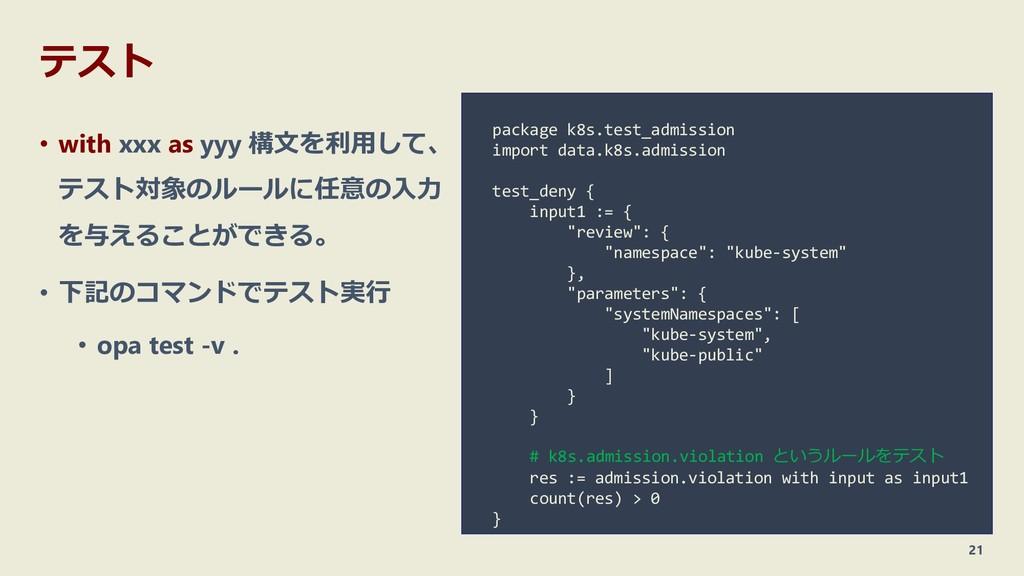 テスト • with xxx as yyy 構文を利用して、 テスト対象のルールに任意の入力 ...