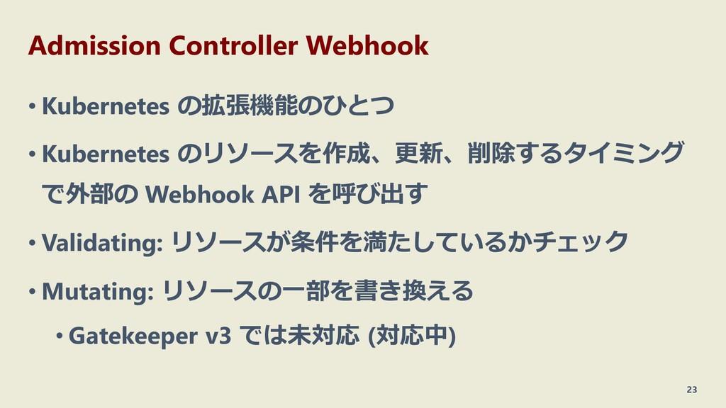 Admission Controller Webhook • Kubernetes の拡張機能...