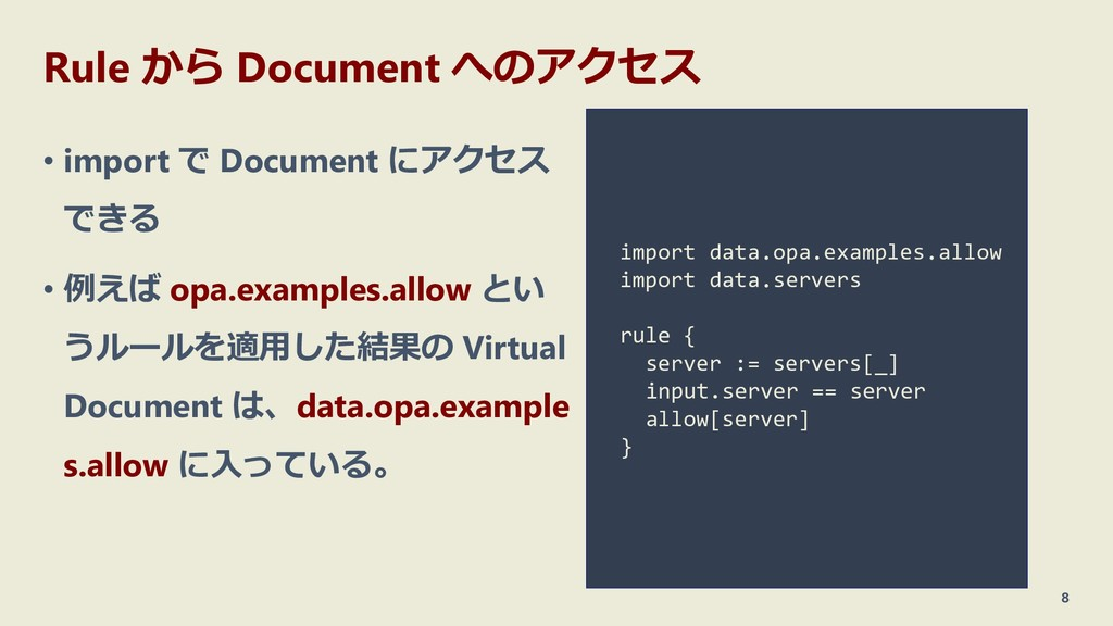 Rule から Document へのアクセス • import で Document にアク...