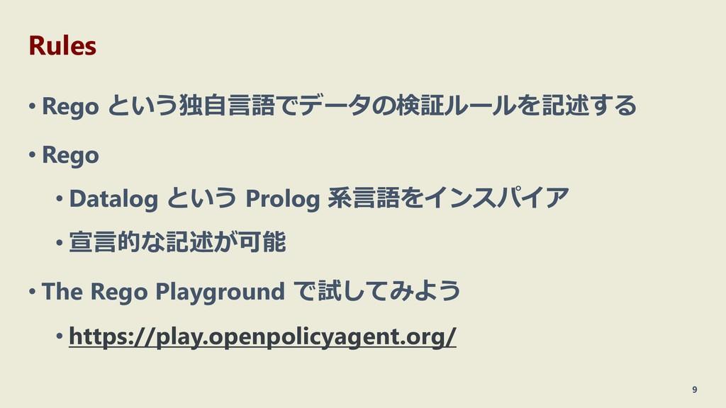Rules • Rego という独自言語でデータの検証ルールを記述する • Rego • Da...