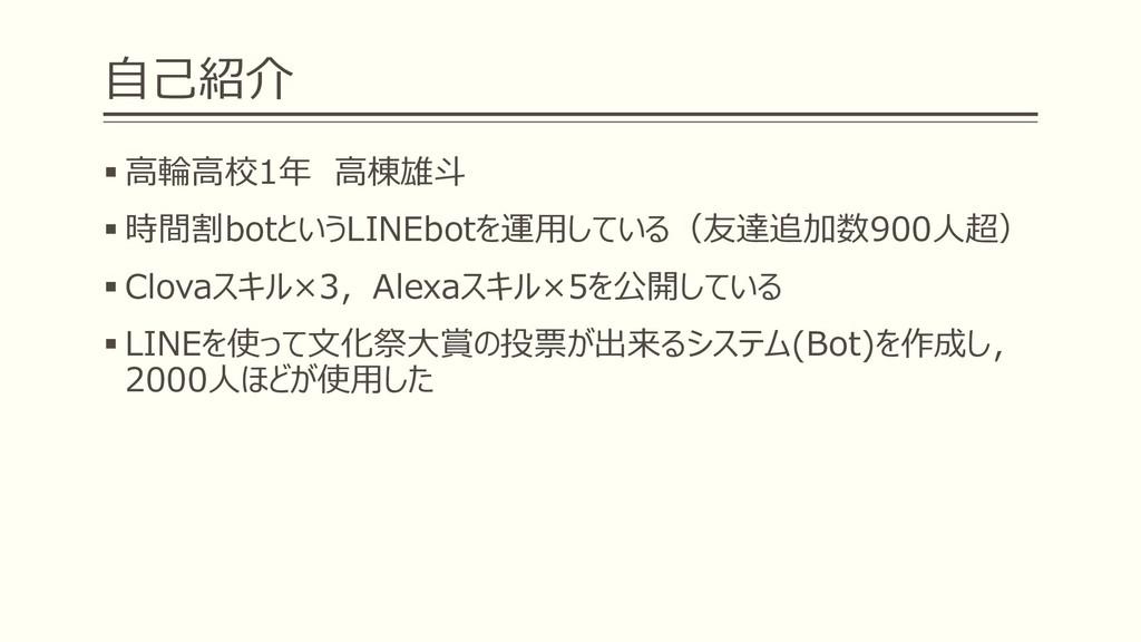 自己紹介 ▪ 高輪高校1年 高棟雄斗 ▪ 時間割botというLINEbotを運用している(友達...