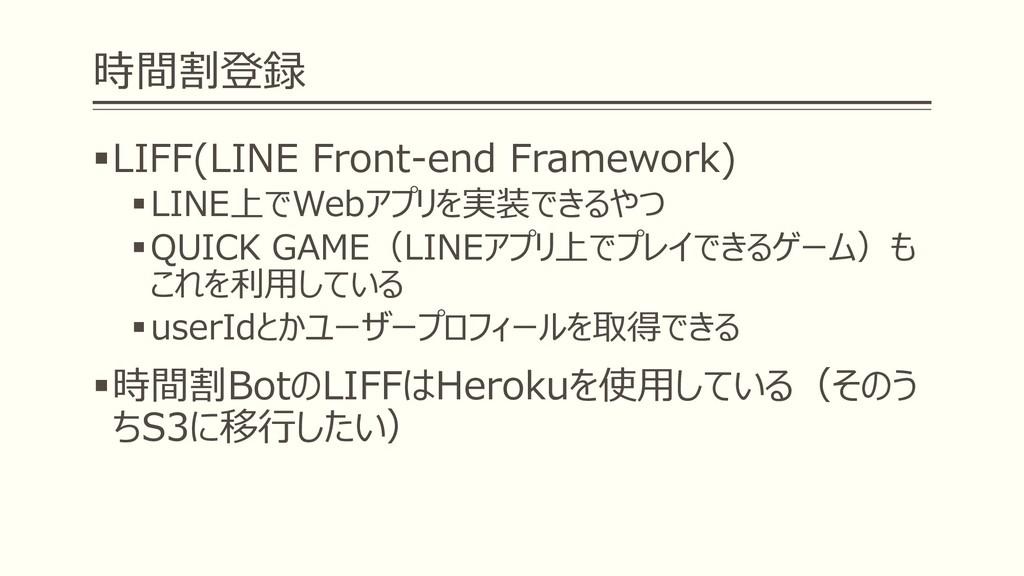 時間割登録 ▪LIFF(LINE Front-end Framework) ▪LINE上でWe...