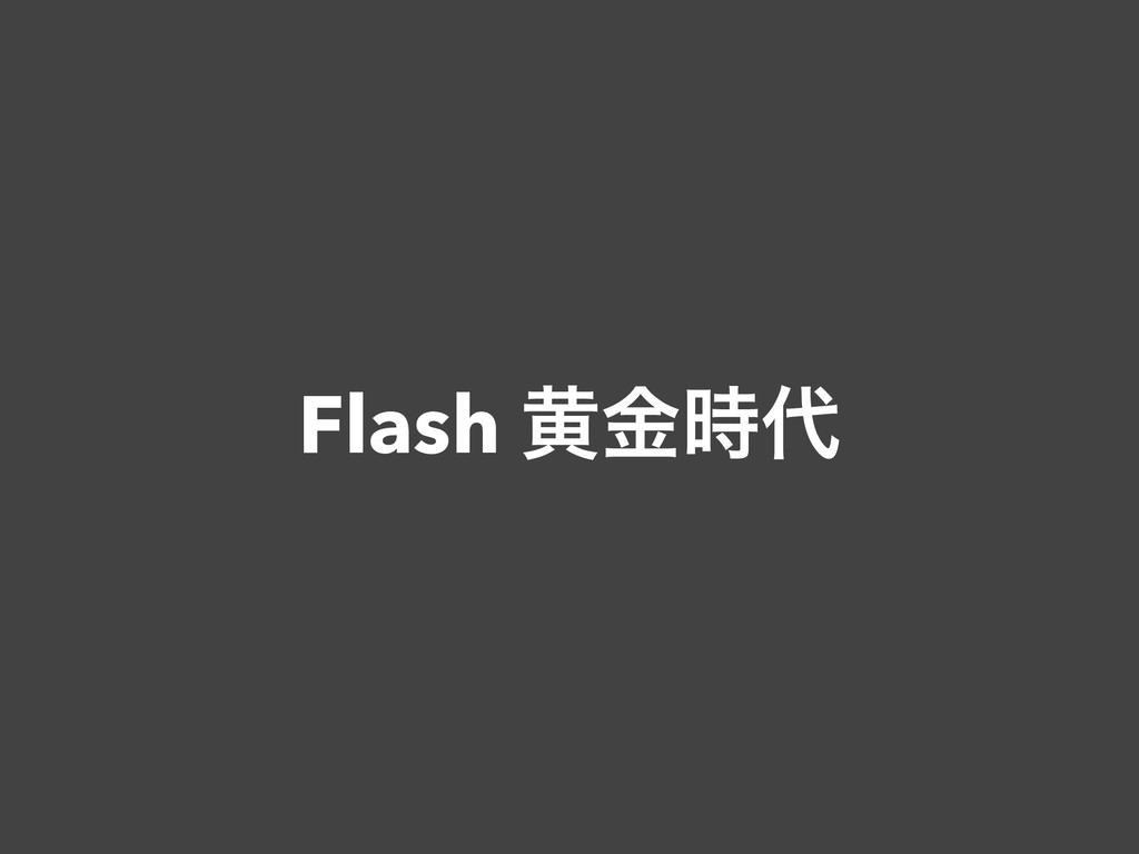 Flash ԫۚ