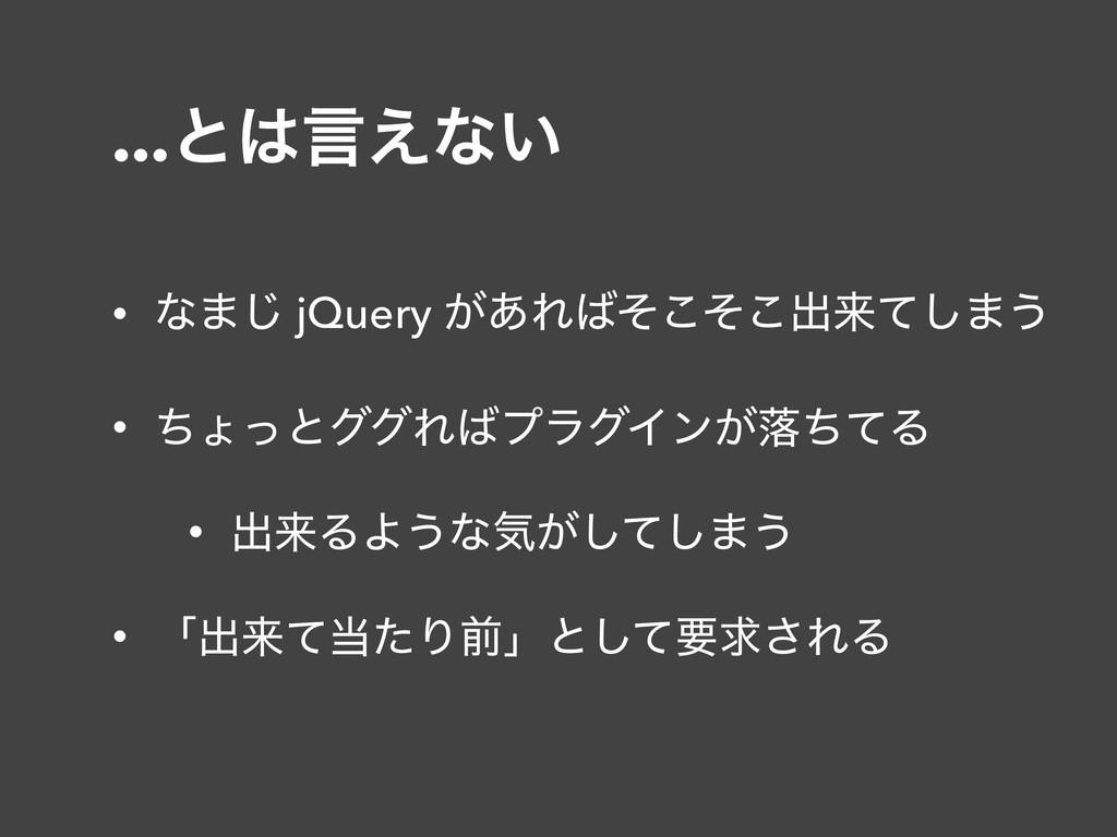 ...ͱݴ͑ͳ͍ • ͳ·͡ jQuery ͕͋Εͦͦ͜͜ग़དྷͯ͠·͏ • ͪΐͬͱάάΕ...