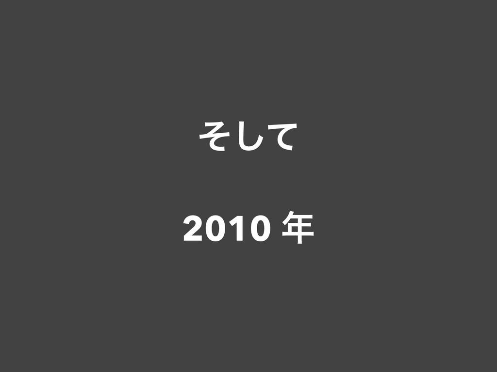 ͦͯ͠ 2010 