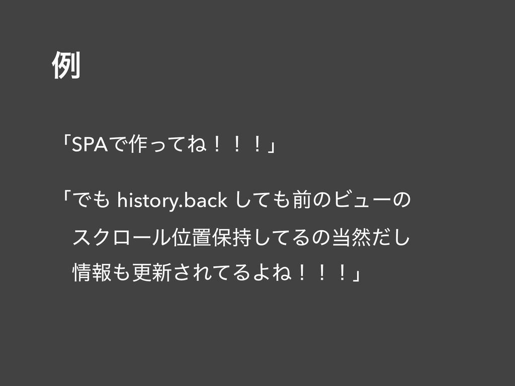 ྫ ʮSPAͰ࡞ͬͯͶʂʂʂʯ ʮͰ history.back ͯ͠લͷϏϡʔͷ ɹεΫ...